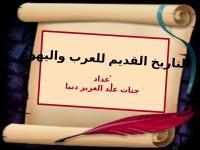 التاريخ القديم للعرب واليهود.pps