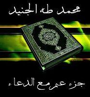 03 - Surah an-Naaziaat.mp3
