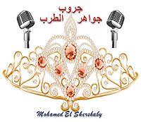 006 وردة الجزائرية  - أصلك تتحب-مصطفى الدمرانى-كمال الطويل-جروب جواهر الطرب.mp3
