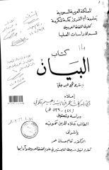 كتاب البيان في شرح اللمع لابن جني املاء ابي البركات عمر بن ابراهيم الكوفي (442-539هـ) -.pdf
