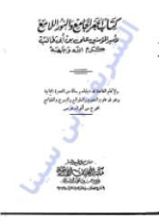 كتاب الجفر الامام علي ابن ابي طالب.pdf