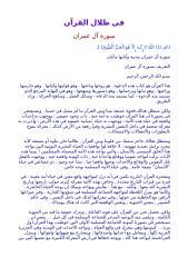 سيد قطب في ظلال القرآن  تفسير سورة آل عمران.doc