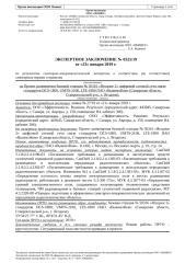 0325 - 50316 Самарская область, Ставропольский р-н., с. Ягодное.docx