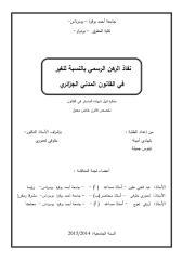 بالهادي أمينة.pdf