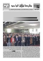 64 طليعة لبنان كانون الأول 2010.PDF