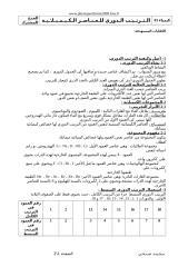 Chimie TC Cours_05 Classification periodique des elements chimiques.doc