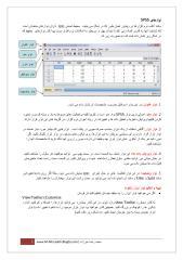 Toolbar & Windows of SPSS.pdf