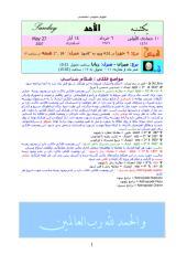 10Taqwime-Takhassosi-1428.pdf