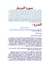 سيد قطب في ظلال القرآن  تفسير سورة المزمل.doc