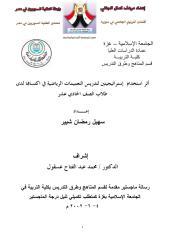 مرهف كمال الجاني_سورية (16).pdf
