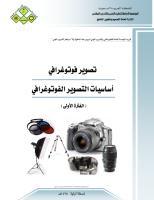 كتاب تعلم التصوير الفوتوغرافي الصفر1