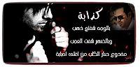 هيثم يوسف كذابة 2009.mp3