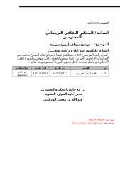 خطاب ترشيح موظف لدورة تدريبية اللغه الانجليزية2 - هاني.doc