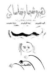 كتاب هيروشيما.pdf