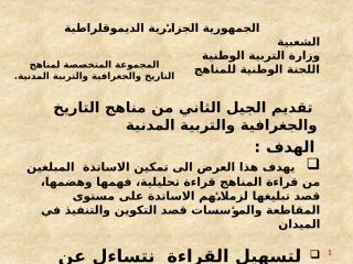 عرض مناهح التاريخ والحغر والت المد ,,,,مرتب.pptx