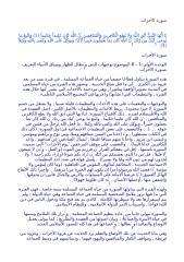 سيد قطب في ظلال القرآن  تفسير سورة  الأحزاب.doc
