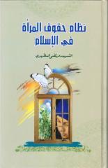 نظام حقوق المرأة في الإسلام - الشهيد الشيخ مرتضى مطهري.pdf