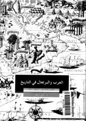 العرب والبرتغال في التاريخ 711 ـ 1720 م.pdf