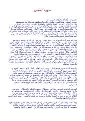 سيد قطب في ظلال القرآن  تفسير سورة  القصص.doc