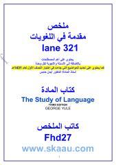 The study of language by George Yule.pdf ملخص.pdf