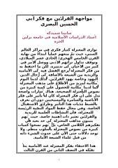 مواجهة القرائين مع فكر أبي الحسين البصري.doc
