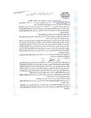 كراسة شروط مناقصه رصف بالمدينه والقرى.pdf