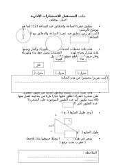 نماذج اختبارات التوظيف.doc