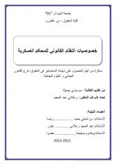 خصوصيات النظام القانوني للمحاكم العسكرية.pdf
