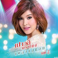 02 วอนลมฝากรัก - เปาวลี พรพิมล.mp3