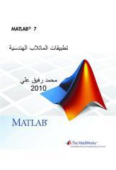 شرح برنامج ماتلاب.pdf