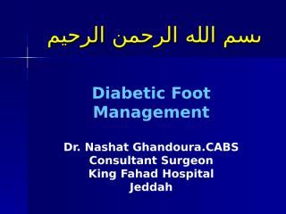 Diabetic foot managment.ppt