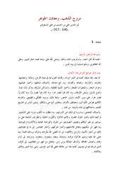 المسعودي مروج الذهب.pdf
