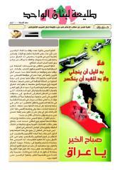 106 طليعة لبنان حزيران 2014.pdf