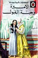الأميرة و حبة الفول.pdf