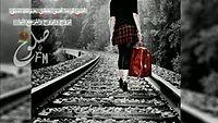 اغاني عراقيه - تروح والمرجع اليا - 2016 - YouTube.mp3