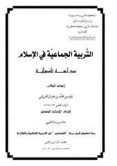 رسالة ماجستير التربية الجماعية في الاسلام دراسة تأصيلية.pdf