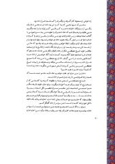 وارث ملک کیان  2.pdf