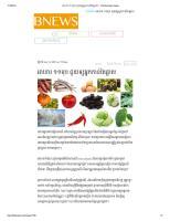 _អាហារ ១១មុខ_ ជួយ_ឲ្យ___អ្នក_កាន់_តែ_ឆ្លាត! _ The Business News.pdf