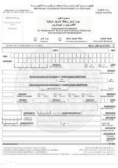 إستمارة طلب جواز السفر البيومتري.pdf