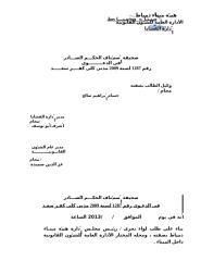 صحيفة استئناف حكم الحاويات .docx