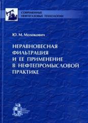 Молокович - Неравновесная фильтрация и ее применение в нефтепромысловой практике.pdf