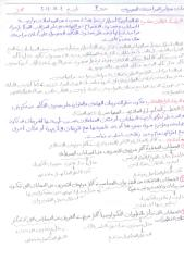 محاضرة 3 معايير المراجعة.pdf