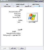 النسخة التاريخية الاقوى Microsoft ******s Xp SP2 الاصلية مع التعريب الكامل