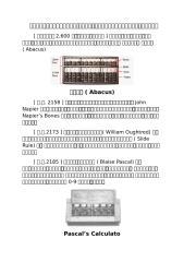 ประวัติคอมพิวเตอร์ และวิวัฒนาการของคอมพิวเตอร์.docx