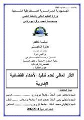 الأثر المالي لعدم تنفيذ الأحكام القضائية الإدارية.pdf